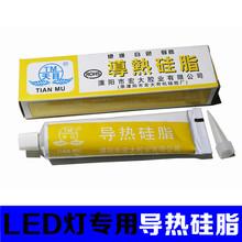 白色导de膏LED灯he硅胶灯具配件室温自然固化带粘性