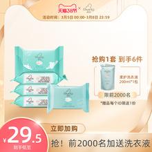 [dedekang]启初婴儿洗衣皂155g4