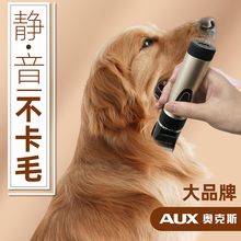 奥克斯de狗剃毛器宠ng用电推剪专业大型犬大功率剃狗毛推子机