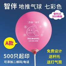 智伴1de  1s an气球 地推七彩(小)礼品 手持物料赠品礼物宣传广告