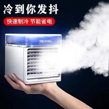 迷你(小)de调风扇制冷an风机家用卧室水冷便携式移动宿舍冷气机