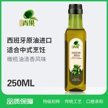 西班牙de油进口特级fe榄油250ml煎炒烹饪凉拌食用油(小)瓶装