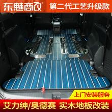 20式de田奥德赛混fe地板艾力绅改装配件汽车脚垫专车专用 7座