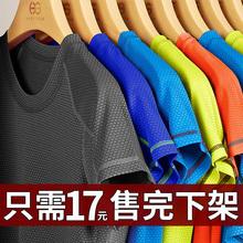 胜天龙de干衣男短袖fe步健身女大码夏季快干衣服户外运动t恤