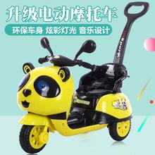 婴宝宝de动摩托车1fe5岁(小)孩电瓶车三轮车宝宝玩具车可坐的童车