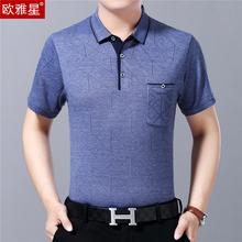 夏季中de男士短袖Tfe真口袋爸爸夏装冰丝体恤衫薄