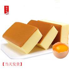 【当天de货】厂家直fe利海绵纯蛋糕营养早餐宝宝点心手工长崎