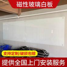 玻璃白de北京包安装in式钢化超白磁性玻璃白板会议室写字黑板
