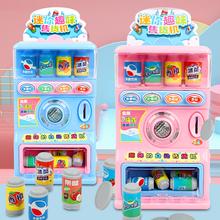 儿童饮料自动售卖售货机玩具男孩女de13投币音hu汽水过家家