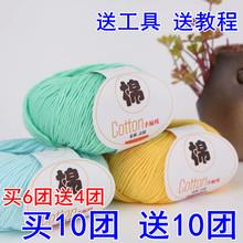 宝宝线纯棉de2手编新生hu毛衣毛线团特价手工编织围巾