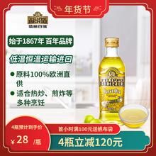 翡丽百de意大利进口ng饪500ml/瓶装食用油炒菜健身餐用