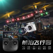 (炫彩de高清航拍无ng长续航专业遥控飞机四轴飞行器抖音玩具