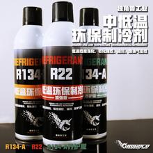 独角兽工业 R134A R2de11空调冷pr剂空调超纯环保补充雪种
