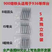 焊头用de恒温无铅电pr台环保焊台烙铁头电焊电子字型(小)号工具