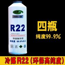 雪种R22制冷剂家用空调de9氟工具套pr定频空调冷媒氟利昂