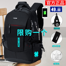 背包男de肩包男士潮pr旅游电脑旅行大容量初中高中大学生书包
