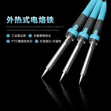 套装电de铁恒温家用pr修大功率头外热焊丝纯铜焊接工具电焊笔