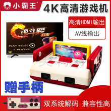 (小)霸王de戏机红白机at清电视8位插黄卡游戏机双的手柄烟山坦克