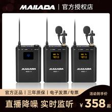 麦拉达deM8X手机at反相机领夹式麦克风无线降噪(小)蜜蜂话筒直播户外街头采访收音