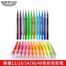 英雄彩de软头笔 8at书法软笔12色24色(小)楷秀丽笔练字笔