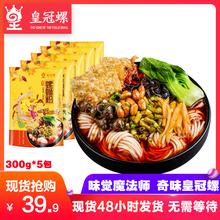 正宗柳de广西特产螺at邮螺狮粉300g*5袋装酸辣粉皇冠螺