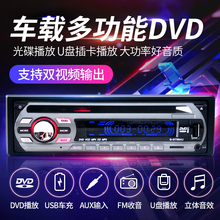 通用车de蓝牙dvdii2V 24vcd汽车MP3MP4播放器货车收音机影碟机