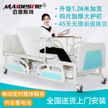迈德斯de护理床家用ii功能瘫痪病的智能床全自动医用老的病床