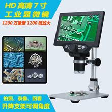 高清4de3寸600ii1200倍pcb主板工业电子数码可视手机维修显微镜
