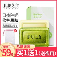 肌肤之de除螨皂硫磺ii部深层清洁脸部洗脸男女香皂全身去螨虫