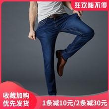 秋季厚de修身直筒超di牛仔裤男装弹性(小)脚裤男休闲长裤子大码