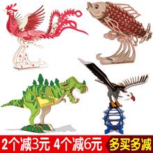 3D木质de成的木头益di 儿童手工拼装木制模型动物恐龙