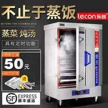 乐创蒸de柜商用厨电di饭车燃气蒸菜机馒头饺子机蒸包炉13