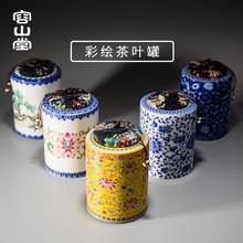容山堂de瓷茶叶罐大uo彩储物罐普洱茶储物密封盒醒茶罐