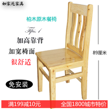 全实木de椅家用现代ng背椅中式柏木原木牛角椅饭店餐厅木椅子