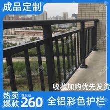 室外阳de栏杆屋顶围is用楼顶防护栏玻璃安装 飘窗铝艺防护栏杆