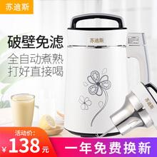 全自动de热新式豆浆to多功能煮熟五谷米糊打果汁破壁免滤家用