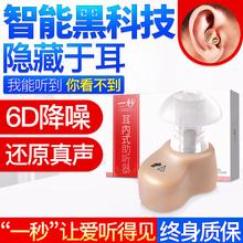 一秒助de器老的专用ve背无线隐形中老年轻的耳内式原声正品GL