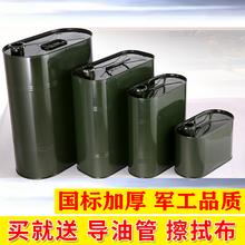 油桶油de加油铁桶加ve升20升10 5升不锈钢备用柴油桶防爆