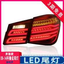 微视界09-10-11-12-13-1de16式 科mo成 改装LED后尾灯后车