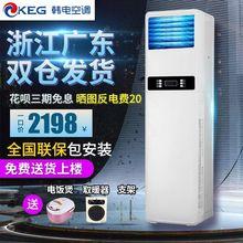 韩电空调柜机家用站de6式客厅2mo暖圆柱柜式3匹单冷大挂机变频