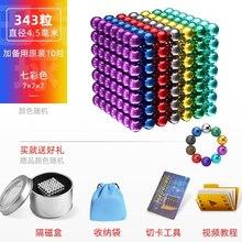 巴克球5mm2de46颗星巴mo球磁铁球成的减压八克磁球抖音玩具