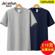 2件】de10克重磅mo厚纯色圆领短袖T恤男宽松大码秋冬季打底衫