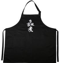 涤棉防de油围裙时尚mo房餐厅厨师男女工作服印字定制LOGO围兜