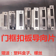 房间门de具配件锁体mo木门专用锁片门锁扣片(小)5058扣板压边条