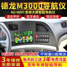 德龙新de3000 mo航24v专用X3000行车记录仪倒车影像车载一体机