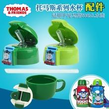 托马斯de杯配件保温mo嘴吸管学生户外布套水壶内盖600ml原厂