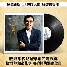 正款 de宗盛代表作yu歌曲黑胶LP唱片12寸老式留声机专用唱盘