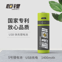 企业店de锂usb快yu电锂电池5号1.5v大容量鼠标玩具通用套装