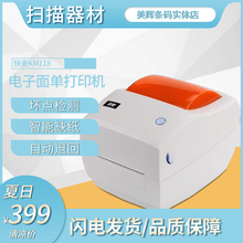 快麦Kde118专业ig子面单标签不干胶热敏纸发货单打印机