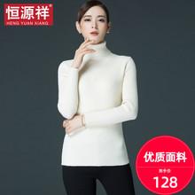 恒源祥de领毛衣白色ig身短式线衣内搭中年针织打底衫秋冬